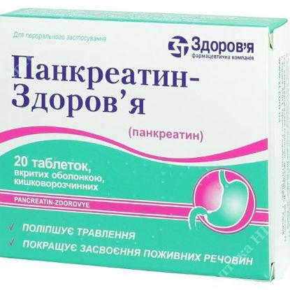 Изображение Панкреатин-Здоровье таблетки №20 Здоровье