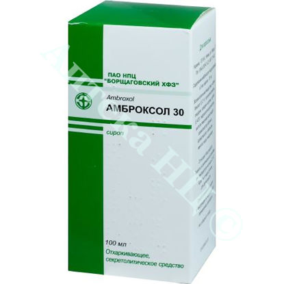 Изображение Амброксол 30 сироп 30 мг/5мл 100 мл БХФЗ