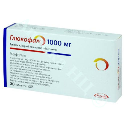 Зображення Глюкофаж таблетки 1000 мг №30