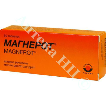 Изображение Магнерот таблетки 500 мг №50