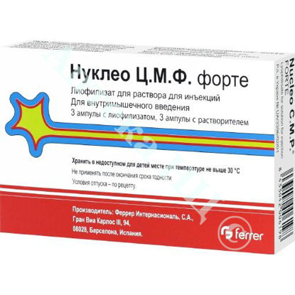 Зображення Нуклео ЦМФ форте ліофілізат для розчину для ін'єкцій 61 мг з розчинником 2 мл №3