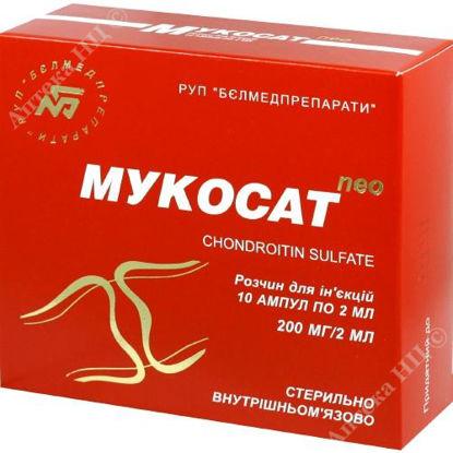Зображення Мукосат Neo розчин д/ін. 200 мг амп. 2 мл №10