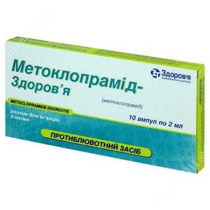 """Зображення Метоклопрамід-Здоров'я розчин 05 % 2 мл №10 Здоров""""я"""