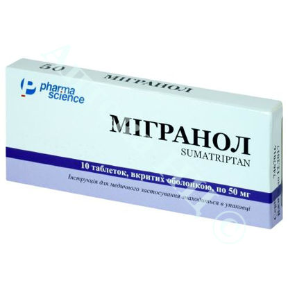 Изображение Мигранол таблетки 50 мг №10