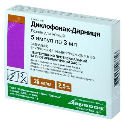 Изображение Диклофенак-Дарница раствор д/ин. 25 мг/мл  3 мл №5 Дарница