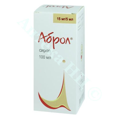 Изображение Аброл сироп 15 мг/5мл фл. 100 мл №1