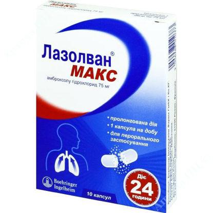 Изображение Лазолван макс капсулы 75 мг №10