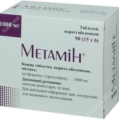 Зображення Метамін табл. в/о 1000 мг №90
