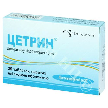 Изображение Цетрин табл. п/плен. оболочкой 10 мг блистер №20