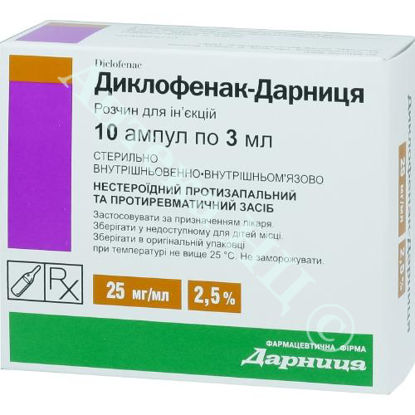 Изображение Диклофенак-Дарница р-р д/ин. 25 мг/мл 3 мл №10 Дарница
