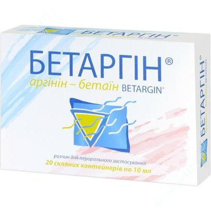 Изображение Бетаргин раствор амп. 10 мл №20