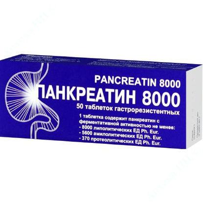 Изображение Панкреатин 8000 табл. гастрорезист. блистер №50