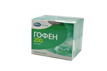 Изображение Гофен 200 капсулы 200 мг №60