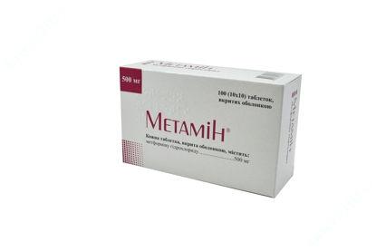 Зображення Метамін табл. в/о 500 мг №100