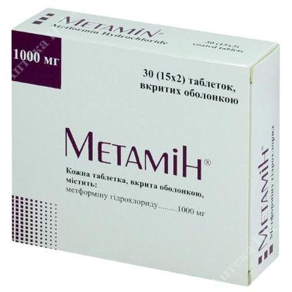 Зображення Метамін табл. в/о 1000 мг №30