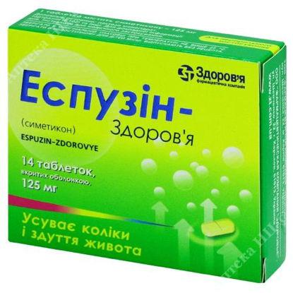 Зображення Еспузін-здоров'я табл. в/о 125 мг блвстер в коробці №14