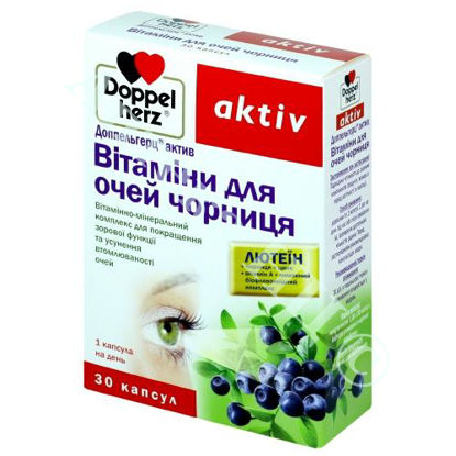 Зображення Доппельгерц актив Вітаміни для очей Чорниця капсули №30