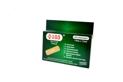 Зображення Набір пластирів +103 19 мм х 72 мм тканний №20
