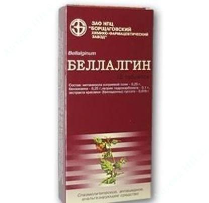 Зображення Белалгін таблетки №10 БХФЗ