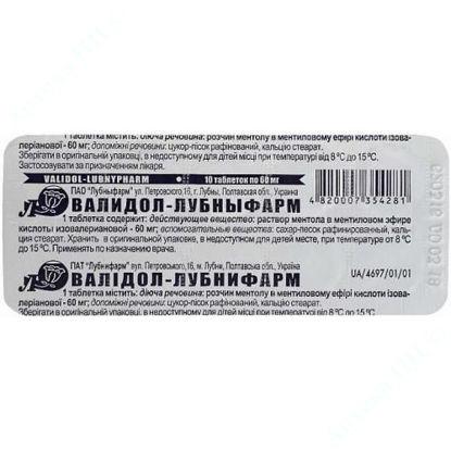 Изображение Валидол-Лубныфарм табл. 60 мг блистер №10