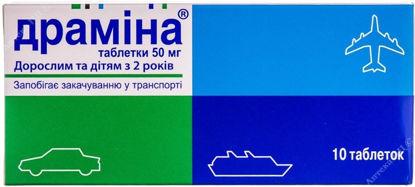 Зображення Драміна табл. 50 мг №10