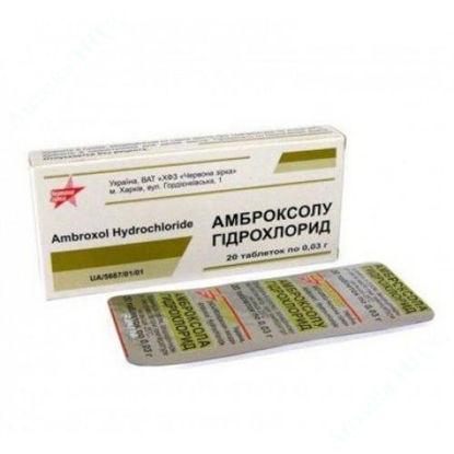 Изображение Амброксола гидрохлорид табл. 30 мг блистер №20