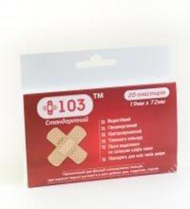 Зображення Набір пластирів +103 стандартний 19 мм х 72 мм №20