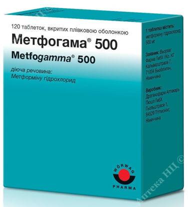 Зображення Метфогама 500 табл. в/о 500 мг №120