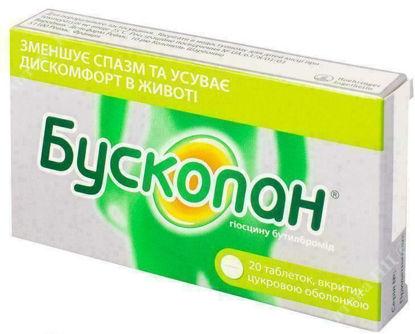 Зображення Бускопан табл. в/ сах. оболонкою 10 мг №20 САНОФІ-АВЕНТІС