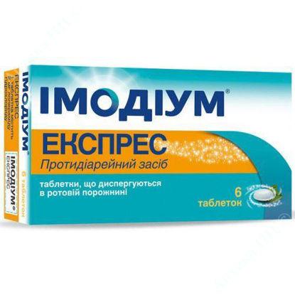 Изображение Имодиум лингвальный табл. дисперг. в рот. полости 2 мг блистер №6 Джонсон/Джонсон