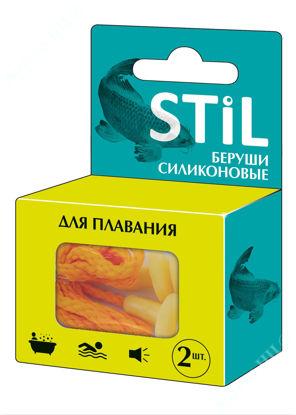 Зображення Вкладиші (беруші) STIL силіконові протишумові для плавання     № 2