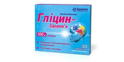 """Зображення Гліцин-Здоров'я таблетки 100 мг  №30 Здоров""""я"""