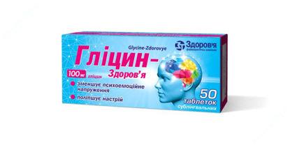 """Зображення Гліцин-Здоров'я таблетки 100 мг №50 Здоров""""я"""