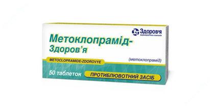 """Зображення Метоклопрамід-Здоров'я таблетки 10 мг  №50 Здоров""""я"""