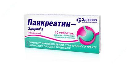 Изображение Панкреатин-Здоровье таблетки  №10 Здоровье