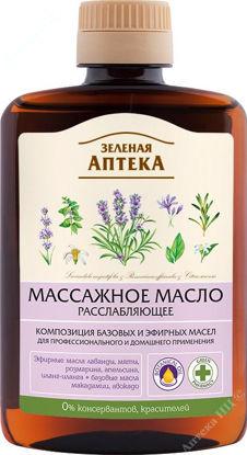 Изображение Массажное масло Расслабляющее Зеленая Аптека 200 мл