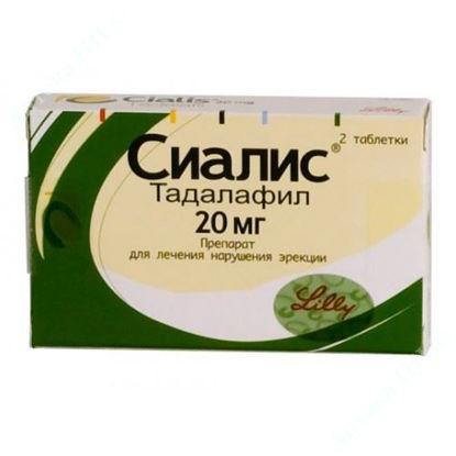 Изображение Сиалис таблетки, покрытые пленочной оболочкой 20 мг № 2