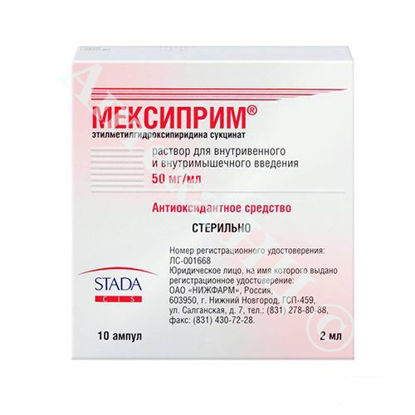 Зображення Мексиприм розчин для ін'єкцій 50 мг/мл 2 мл №10
