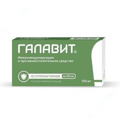 Зображення Галавіт супозиторії 100 мг № 10