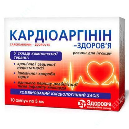 Изображение Кардиоаргинин-Здоровье раствор для инъекций 5 мл №10