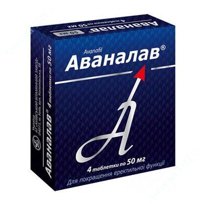 Зображення Аваналав таблетки 50 мг №4