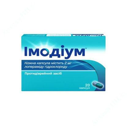 Зображення Імодіум капсули 2 мг №20