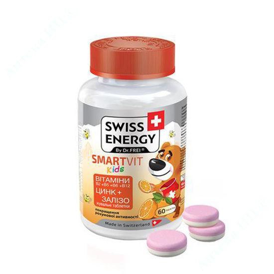 Зображення Вітаміни Swiss Energy SmartVit Kids таблетки №60
