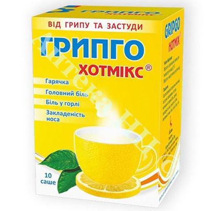 Изображение Грипго Хотмикс гранулы для орального использования со вкусом лимона 5 г №10