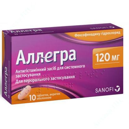 Зображення Аллегра таблетки 120 мг №10