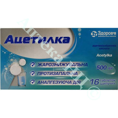 Изображение Ацетилка таблетки 500 мг №16