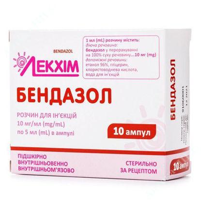Изображение Бендазол раствор для инъекций 10 мг/мл 5 мл №10