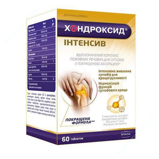 Зображення Хондроксид Інтенсив таблетки №60