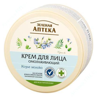 Изображение Крем для лица Зеленая аптека омолаживающий Козье молоко 200 мл