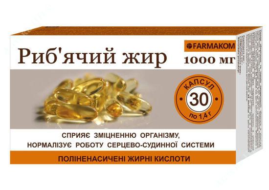 Изображение Рыбий жир капсулы №30